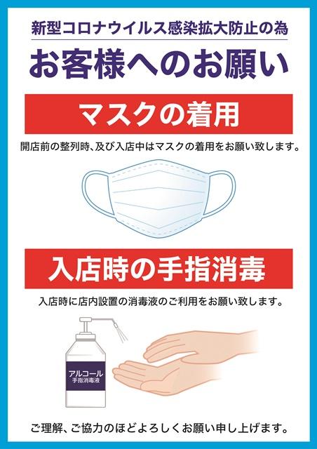 マスク消毒