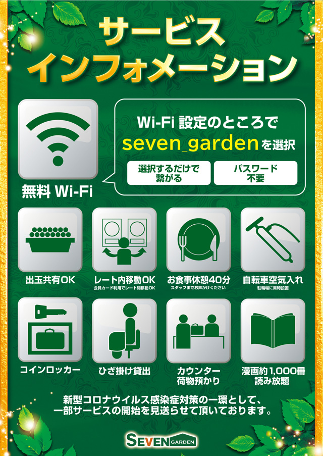 簡単1ステップで無料Wi-Fi使えます