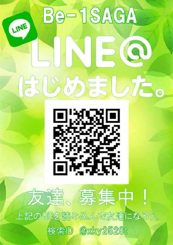 LINE@ QRコードポスター