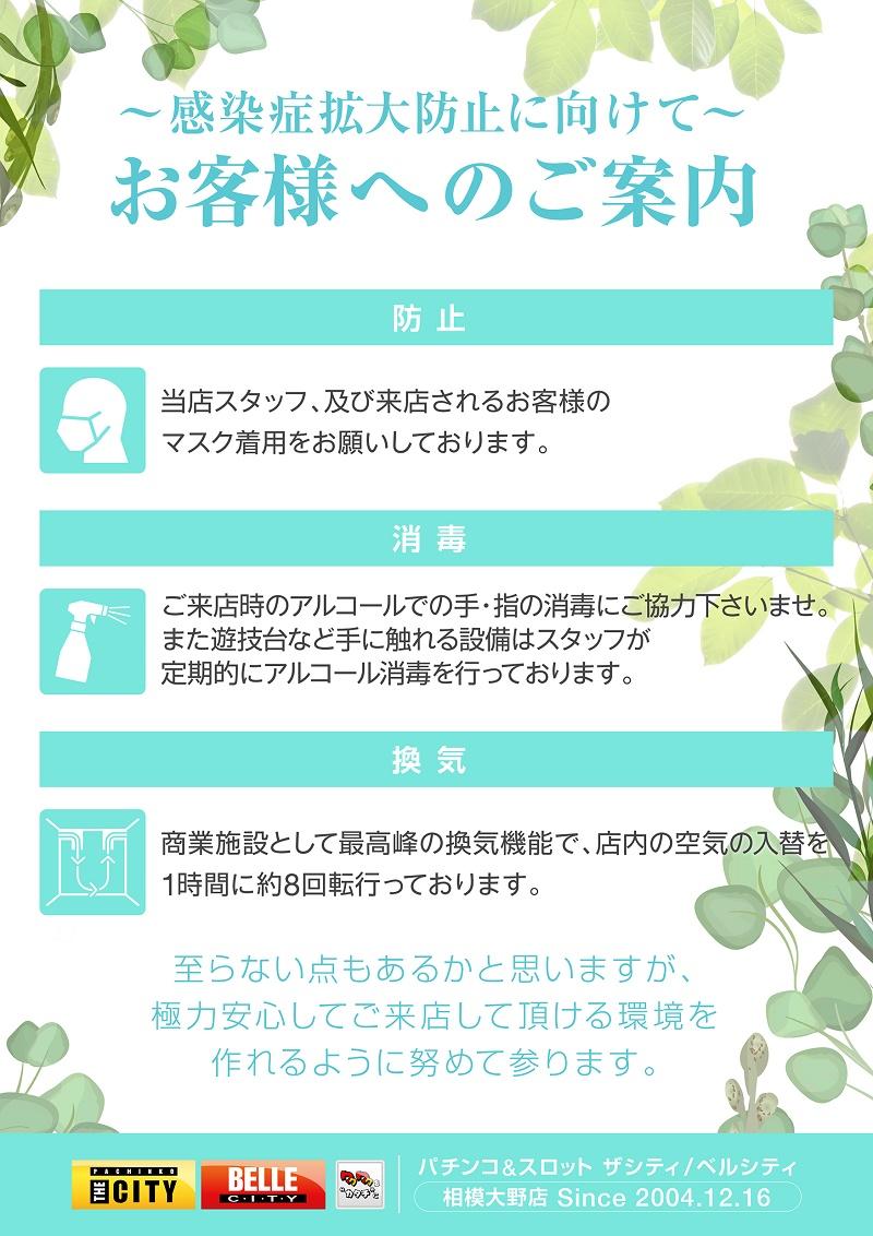 緑っぽい感染防止