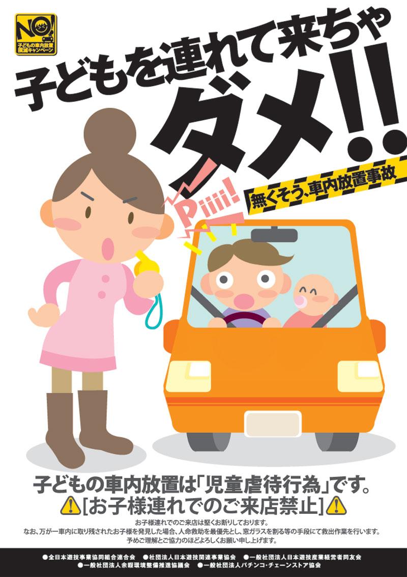 『車内放置禁止』
