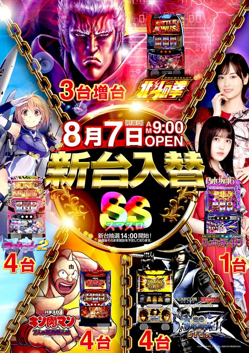 ぱちんこフロアマップ6-16