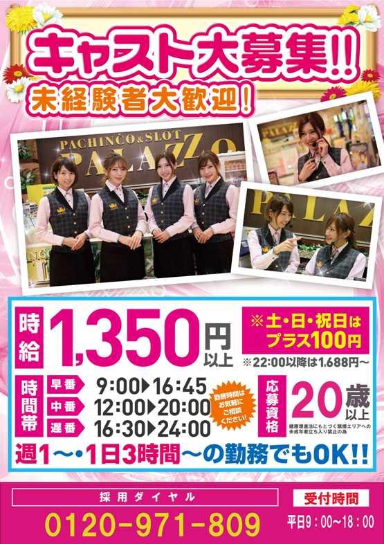 国際興業バス時刻表