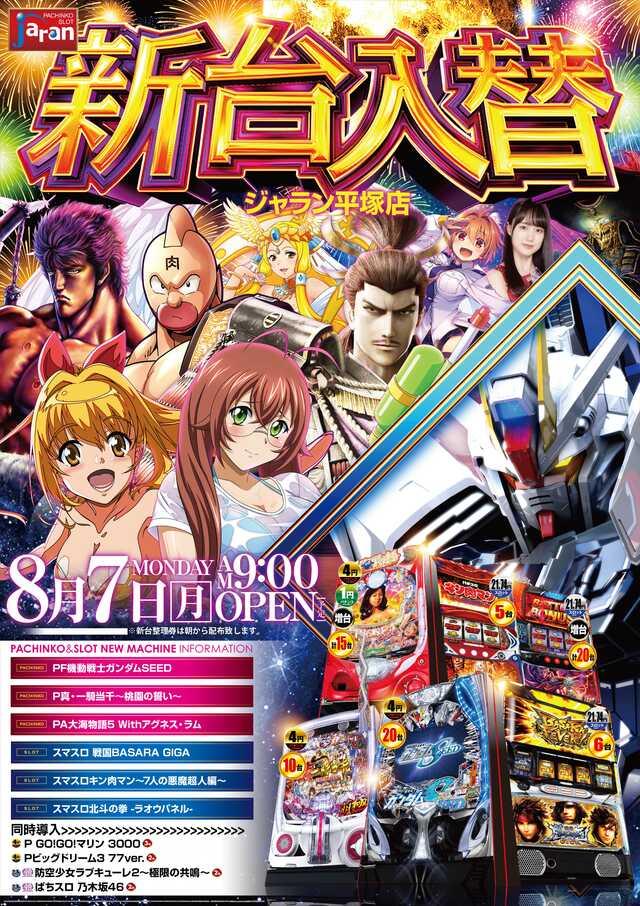 6/3次回新台入替!!