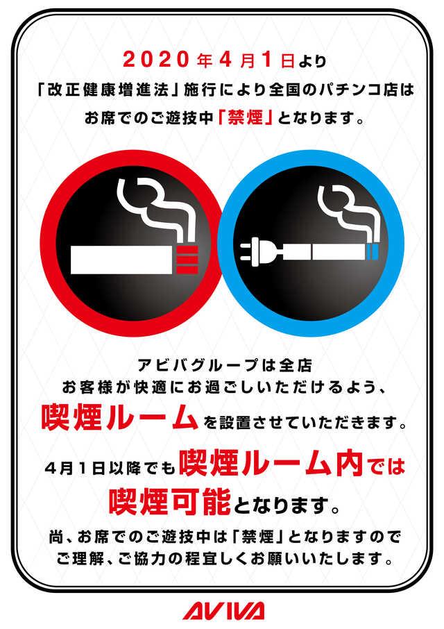 喫煙ブース