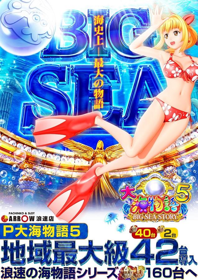 本日12時OPEN!!