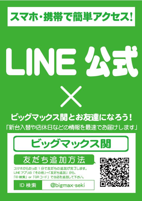 LINEお友だち