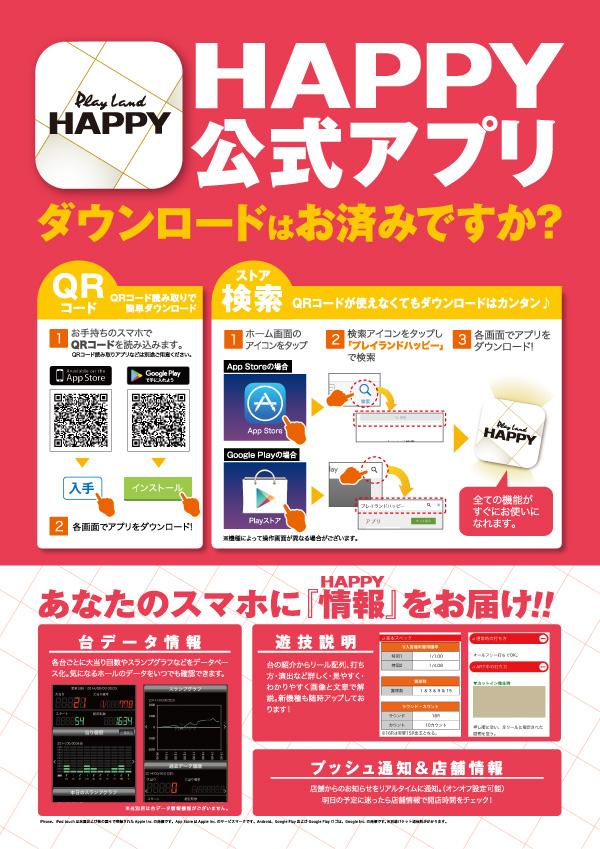 HAPPY公式アプリ