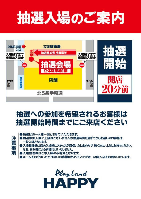 コロナ対策2021/5/1〜