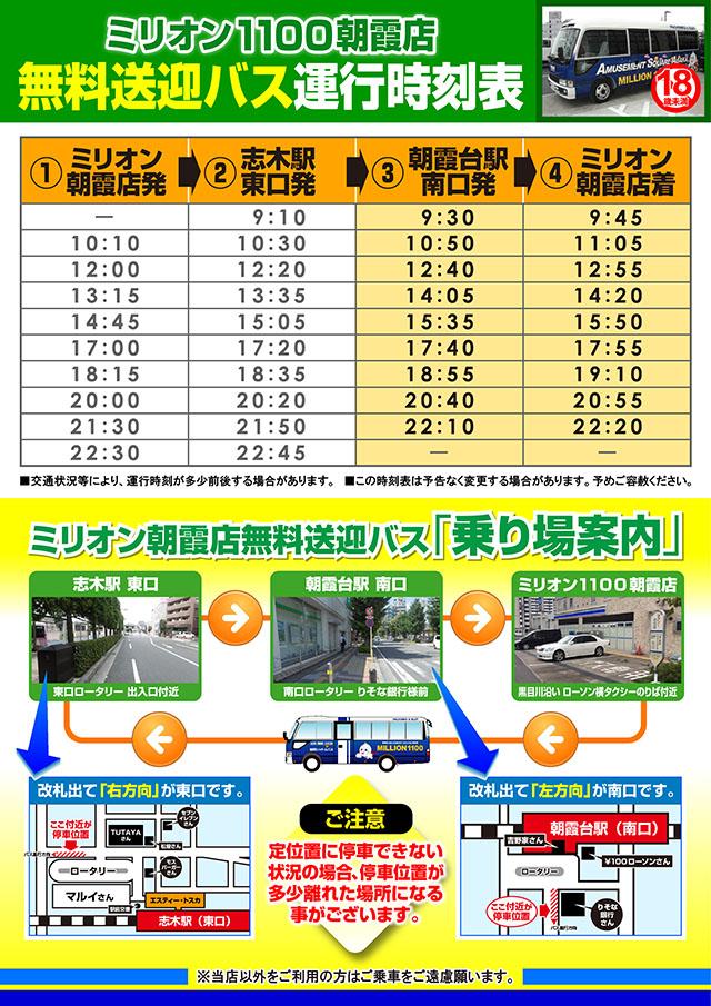 無料シャトルバス案内(時刻表)