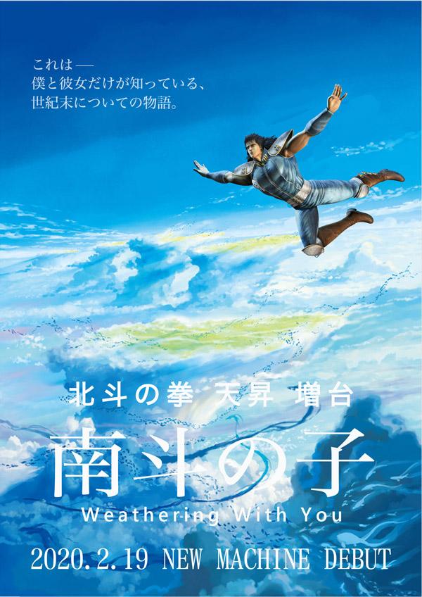 akishima.line