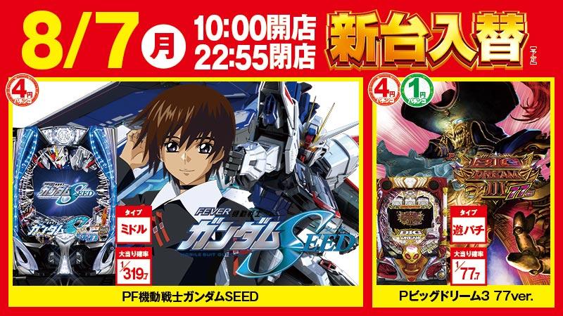 21-25新規会員(631)
