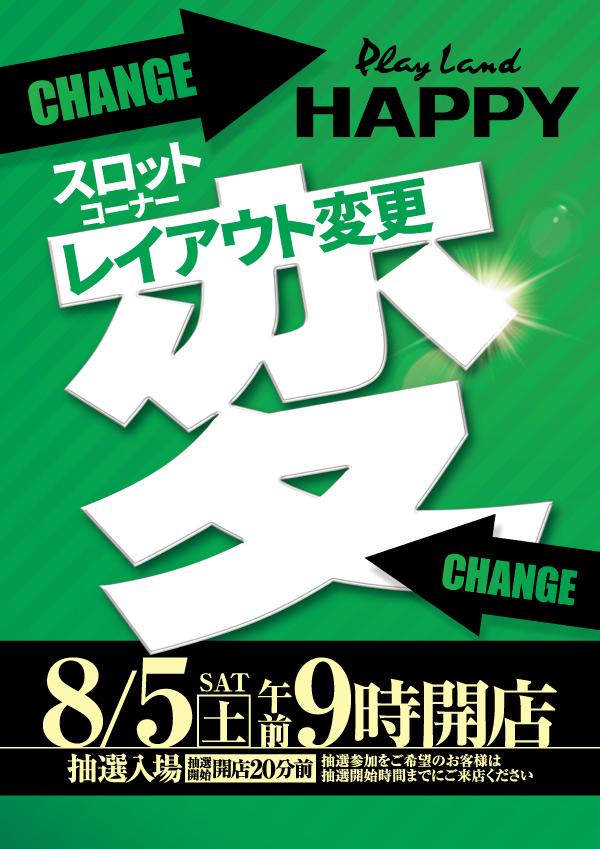 2021 5/1〜コロナ対策