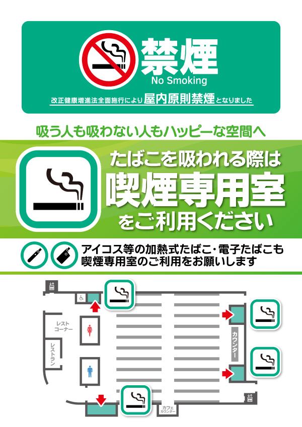 喫煙所案内