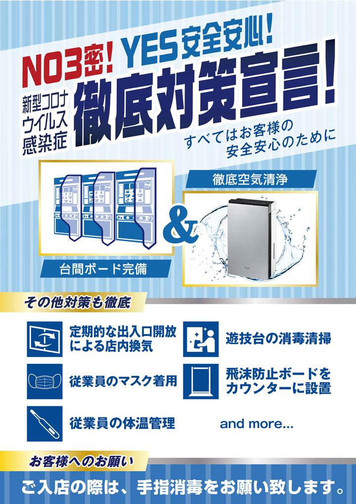 今津西宮北口さくら夙川香露園優良店0328