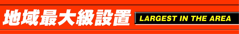 今津西宮北口さくら夙川香露園優良店114