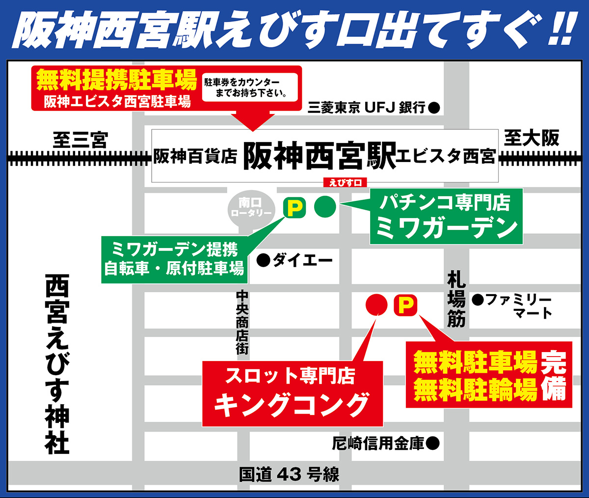 今津西宮北口さくら夙川香露園優良店0611