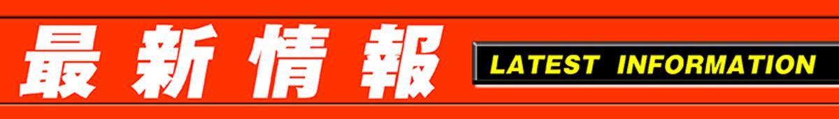 今津西宮北口さくら夙川香露園優良店15