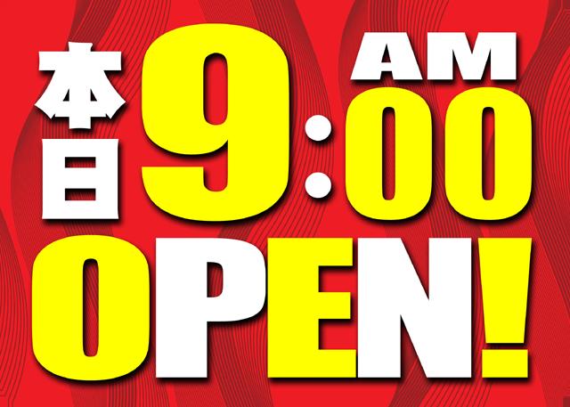 本日AM9時OPEN!!