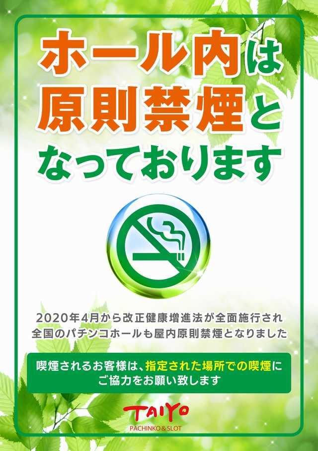ホール内禁煙