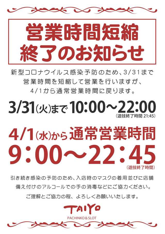 2/26入替開店