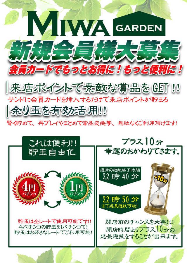 阪神今津西宮北口夙川香露園優良店2