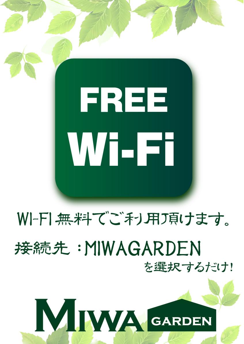 阪神今津西宮北口夙川香露園優良店3