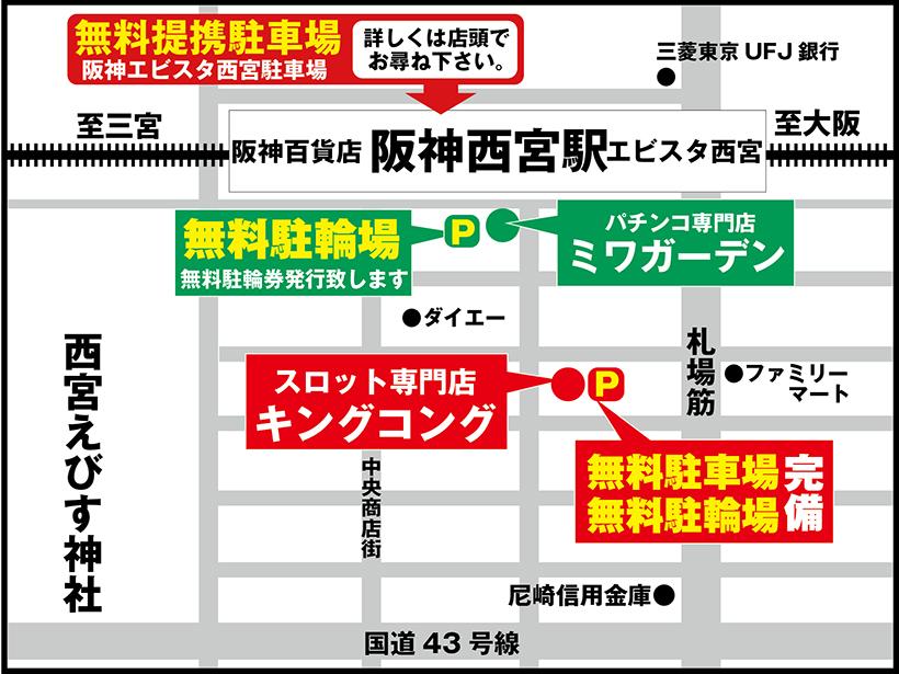 阪神今津西宮北口夙川香露園優良店80
