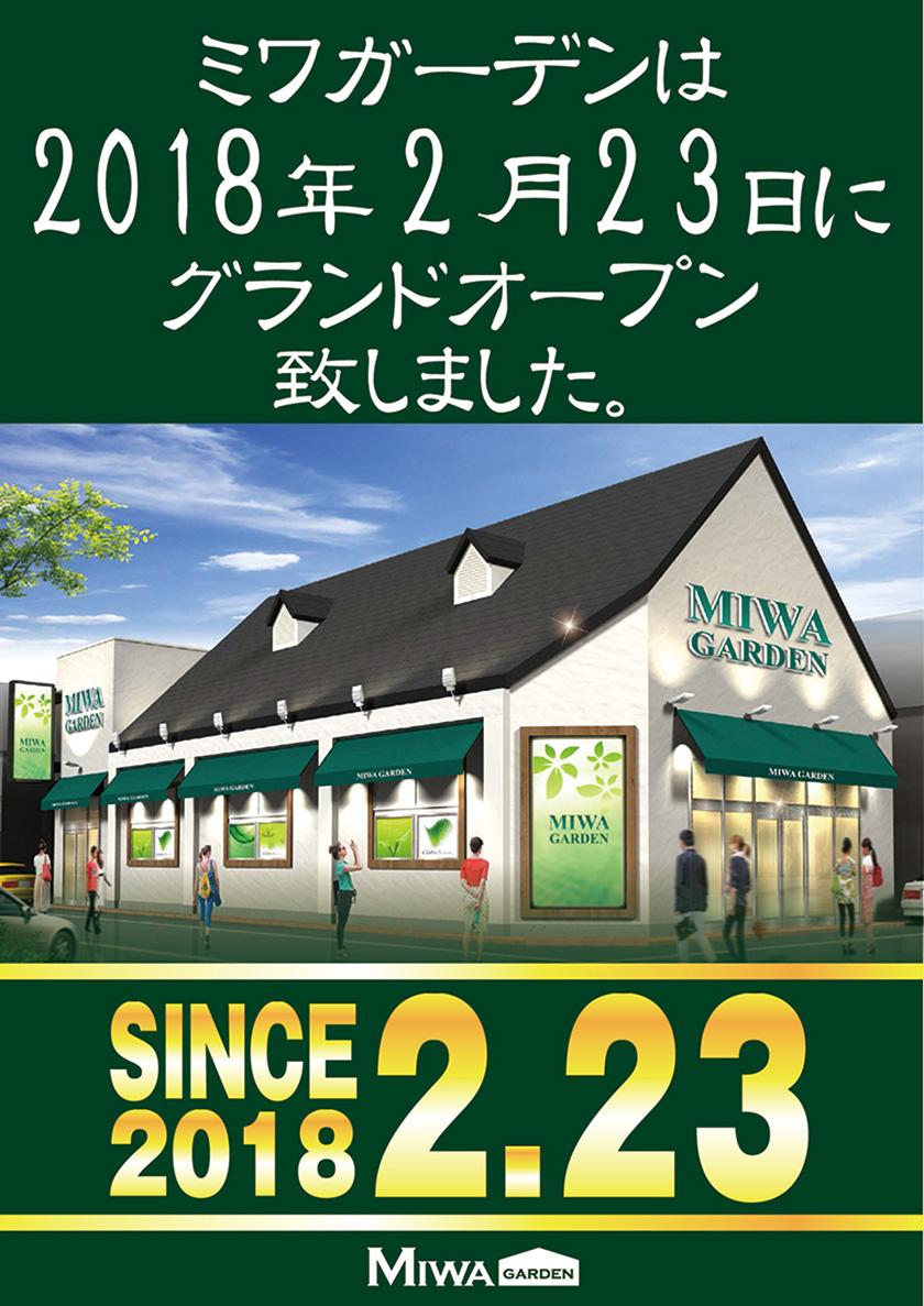 阪神今津西宮北口夙川香露園優良店122
