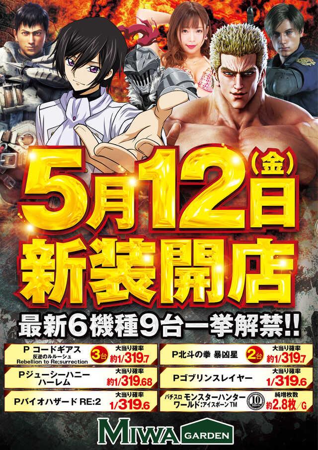 阪神今津西宮北口夙川香露園優良店0327