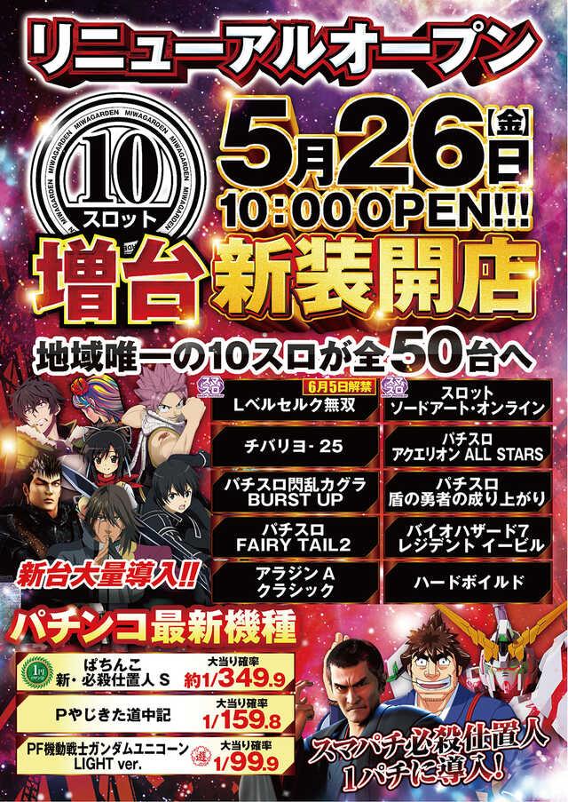阪神今津西宮北口夙川香露園優良店119