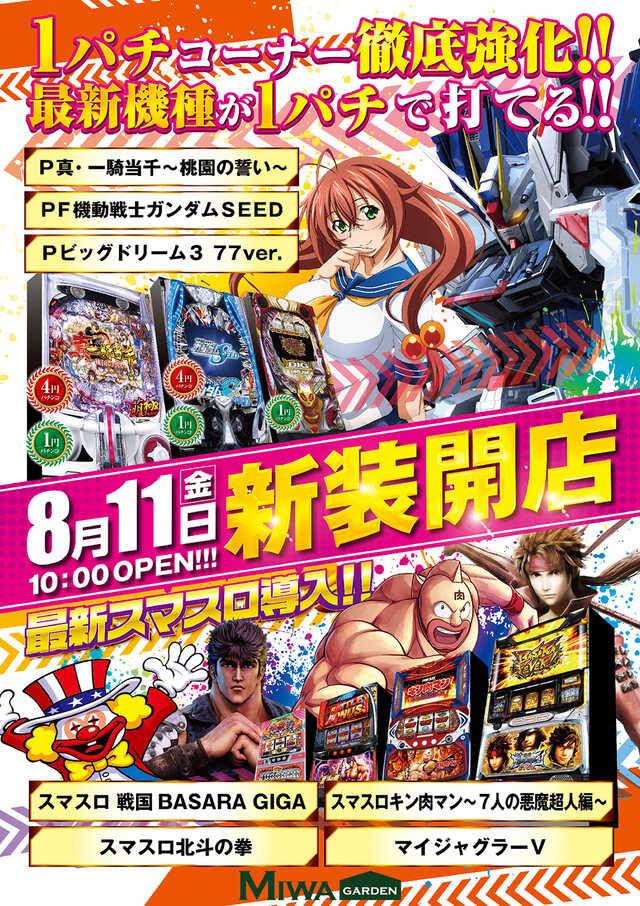 阪神今津西宮北口夙川香露園優良店120