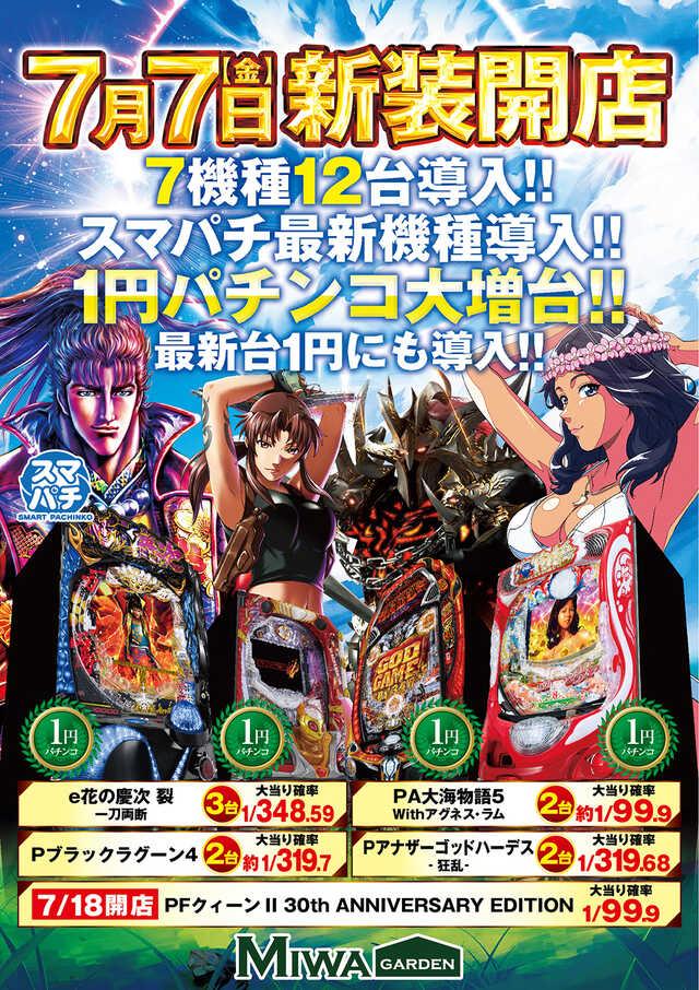 阪神今津西宮北口夙川香露園優良店15