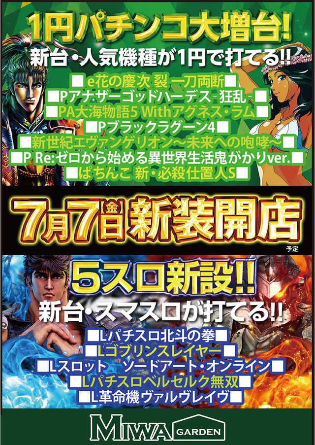 阪神今津西宮北口夙川香露園優良店0620