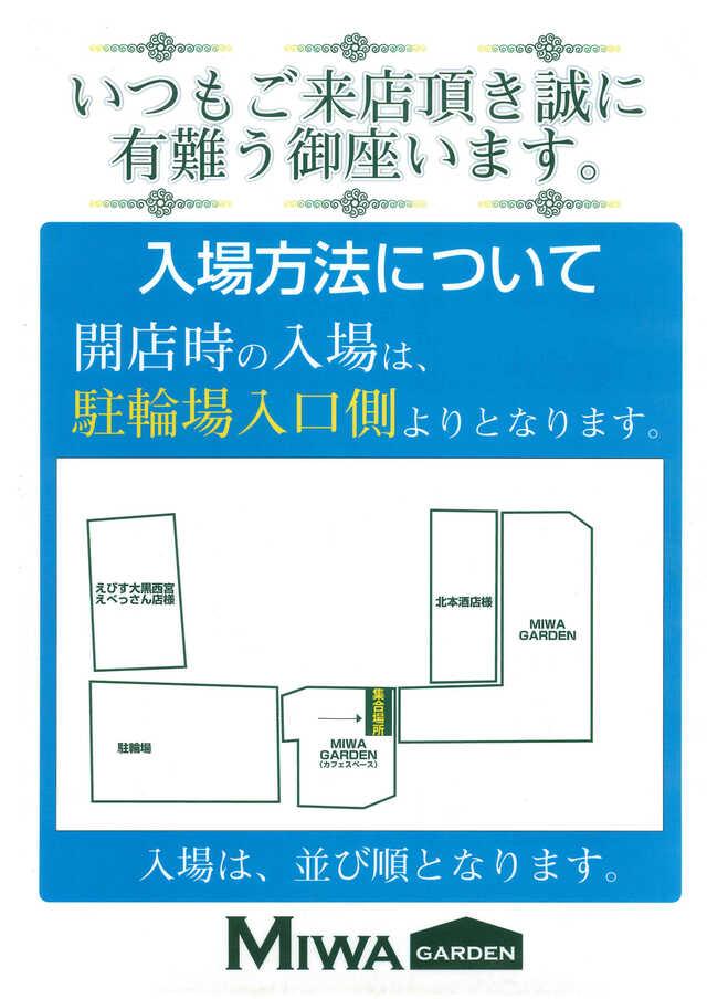 阪神今津西宮北口夙川香露園優良店0328