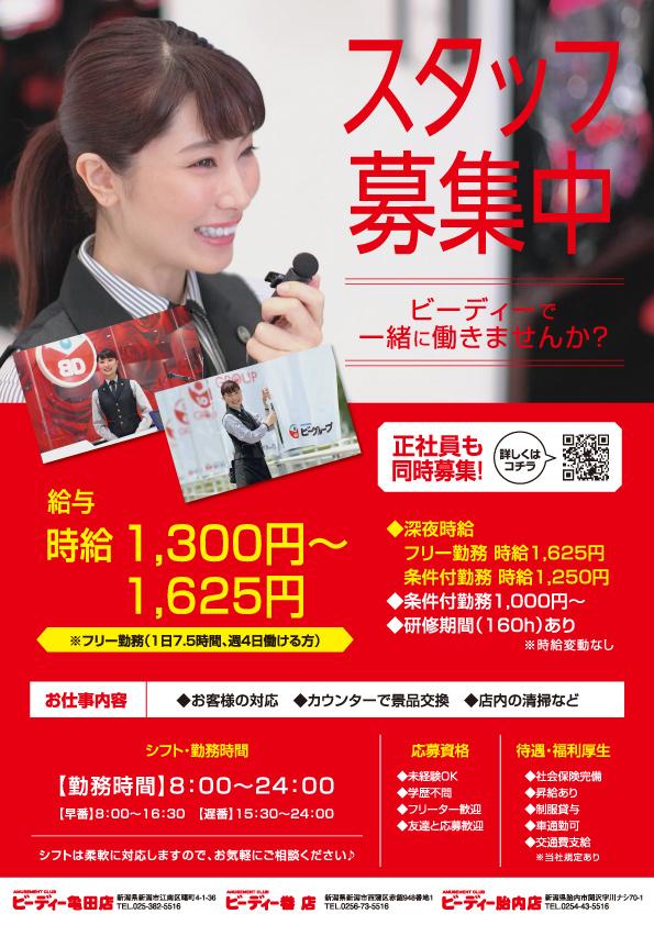 【求人ポスター】R01.07.25
