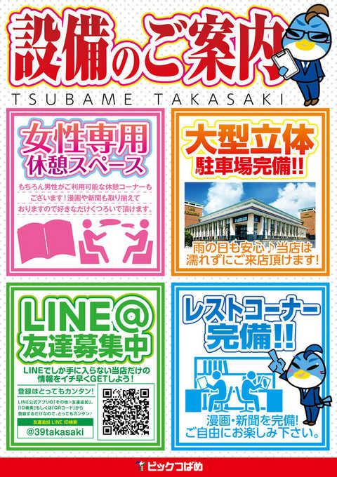データ 高崎 ビック つばめ 8/6(木) ビックつばめ高崎店