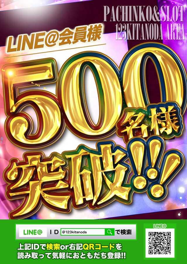 LINE300名