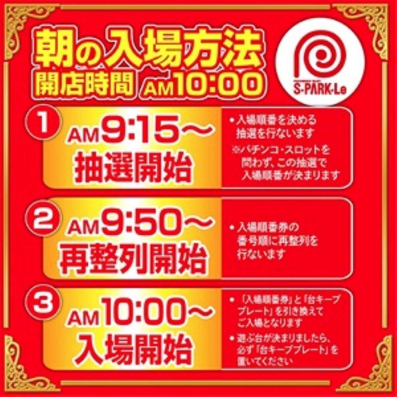 10/15(火) 新台入替