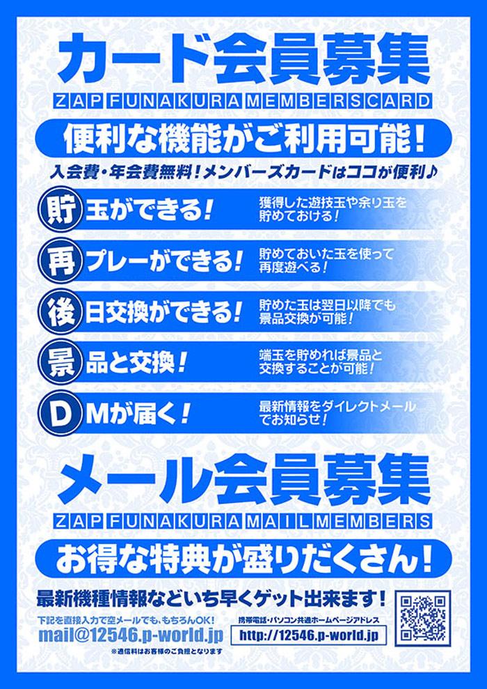 ■新規会員様大募集中!!■