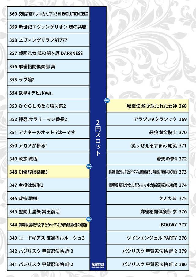 2円_0510