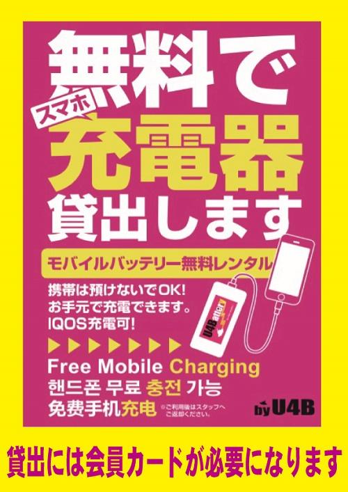 ★モバイルバッテリー貸出サービス★