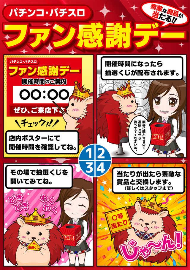 1/27 花の慶次〜蓮近日導入