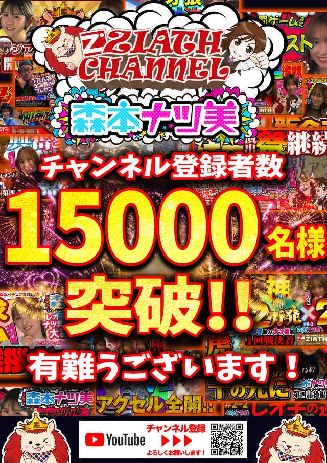12.7 真・北斗無双3導入!!