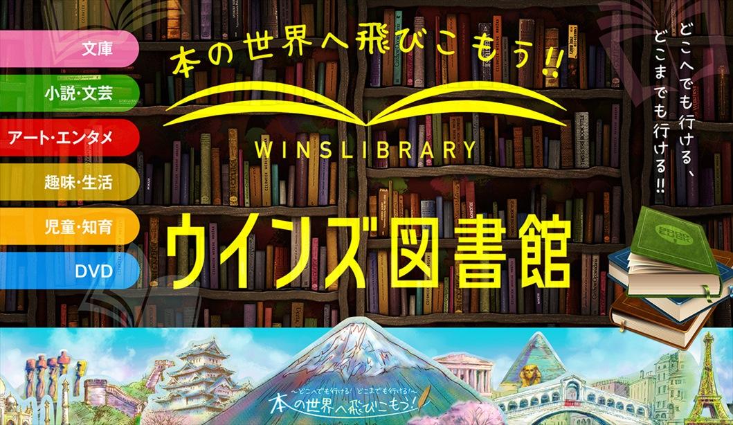 ウインズ図書館