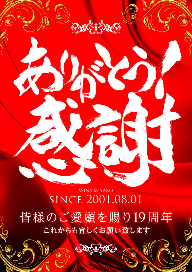 WINS宮古 since 2001.08.01