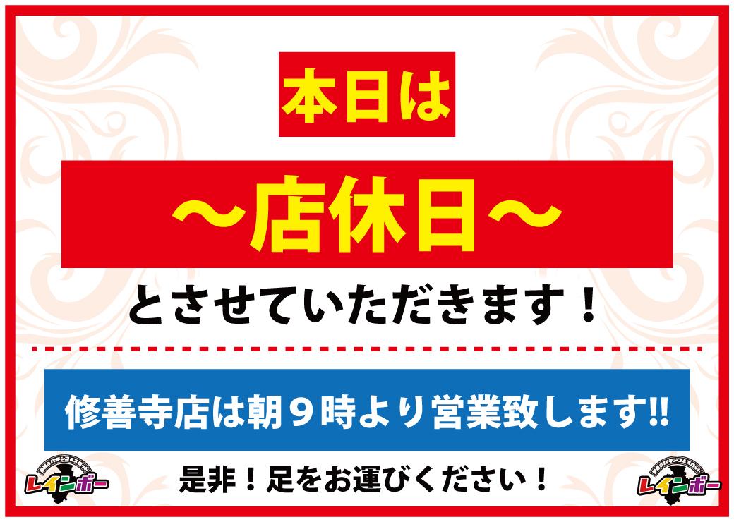 1.1円ラインナップ