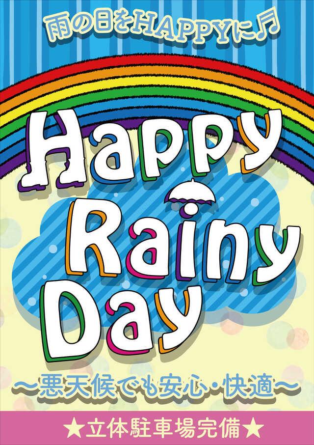 雨の日をハッピーに!