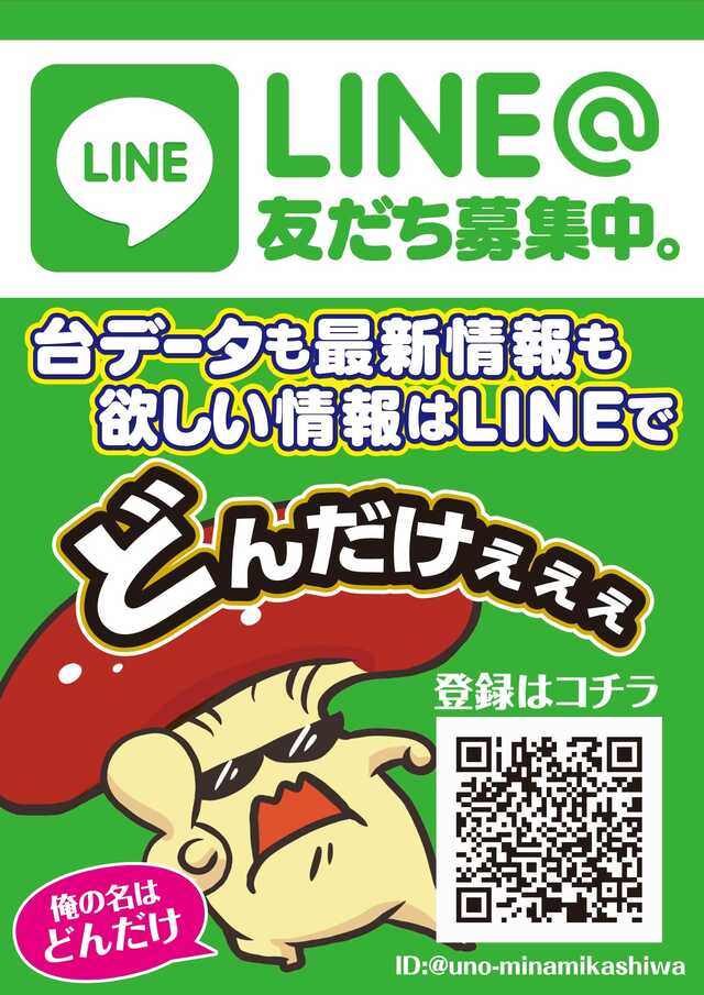 LINE@どんだけ