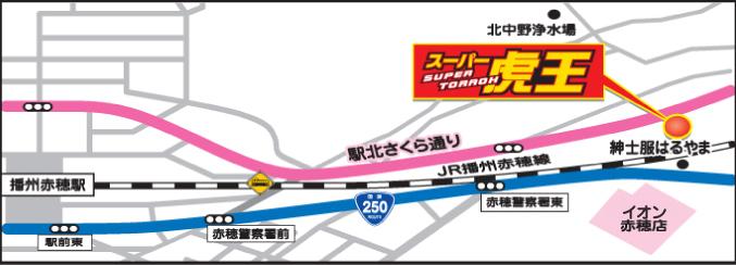 播州赤穂駅から徒歩で10分!
